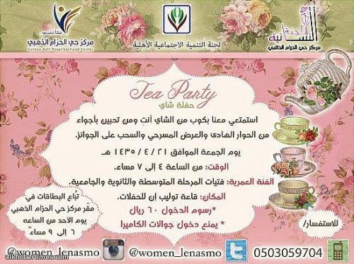 مركز حي الحزام ينظم حفلة شاي في الخبر صحيفة الخبر تايمز الالكترونية